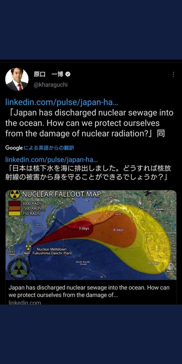 @Matsukawa_Rui こんなデマを拡散している議員がいます。 懲罰動議してくれませんか? https://t.co/krU2PVze0Y