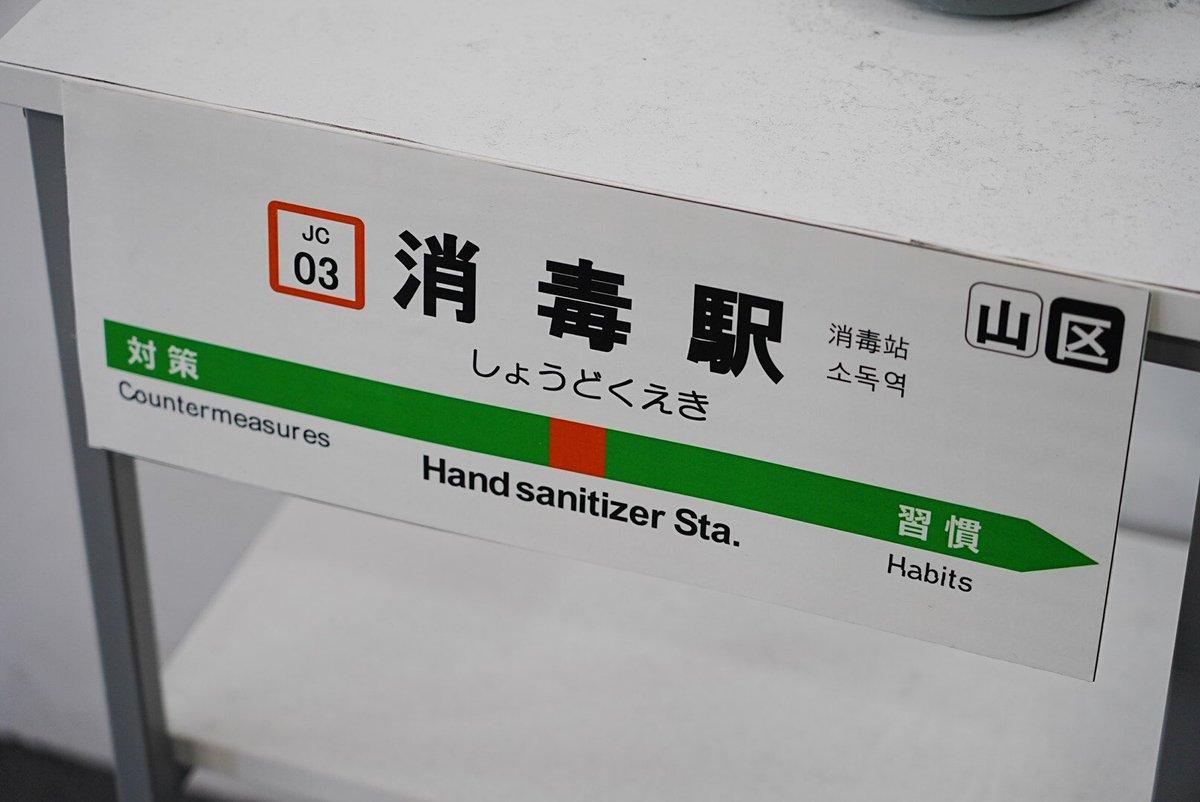 御茶ノ水駅に設置してある消毒液ならぬ消毒液がセンスがイイ!