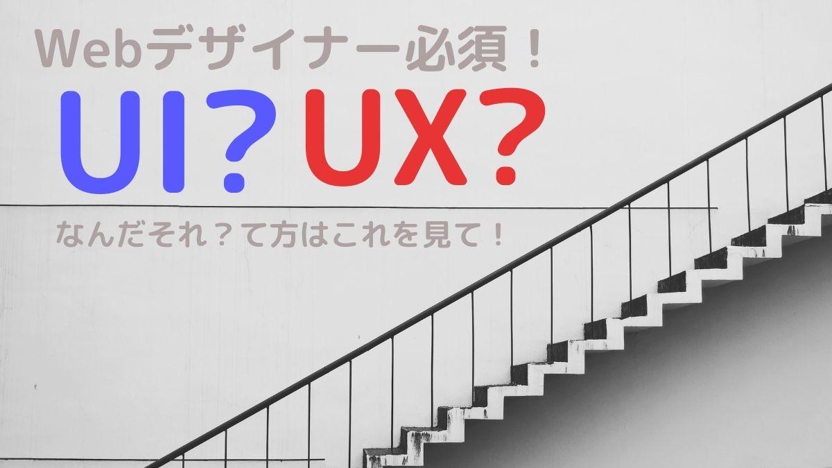 メリットをもたらすデザインを作ろう!成果を出すWebサイトを制作するにはUI.UXどちらも欠かせません。UI.UXを開発する際に最も大切なことは、【ユーザー目線で開発する】ことです。開発者にとっては優れたデザインであっても、ユーザーにメリットをもたらさないデザインでは意味がありません!
