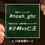 noah_haradaのサムネイル画像