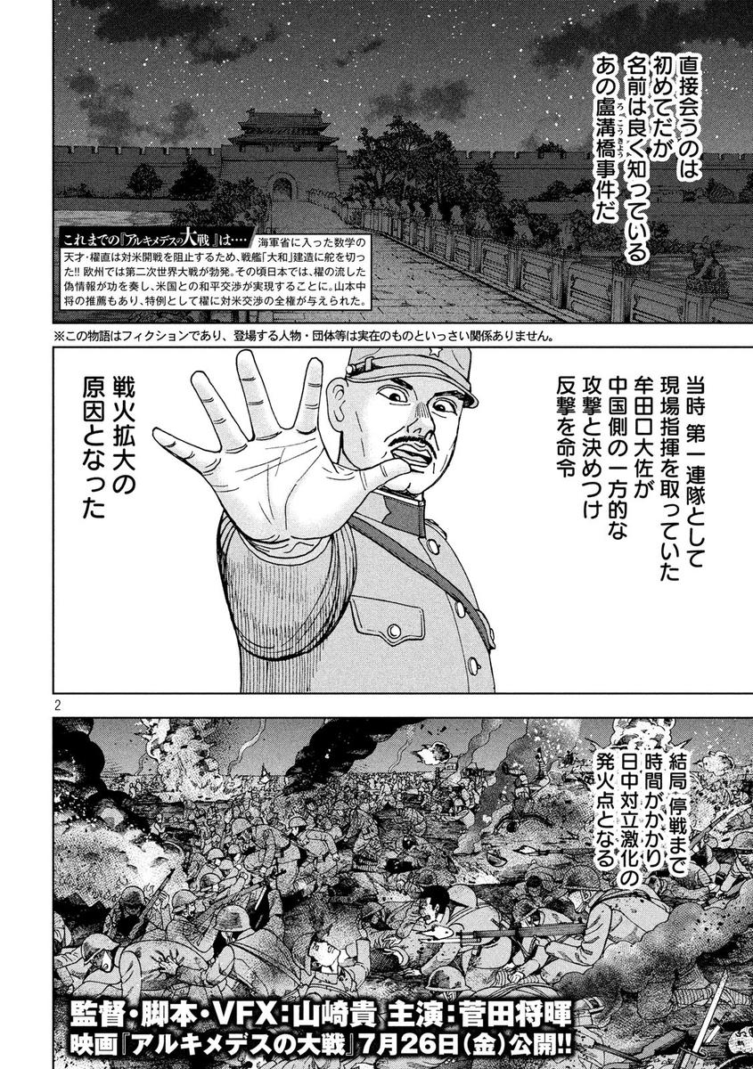 盧溝橋事件で日中間の戦闘は本格化しますが、ぶっちゃけこの時点では列強から見れば「いつものこと」です...