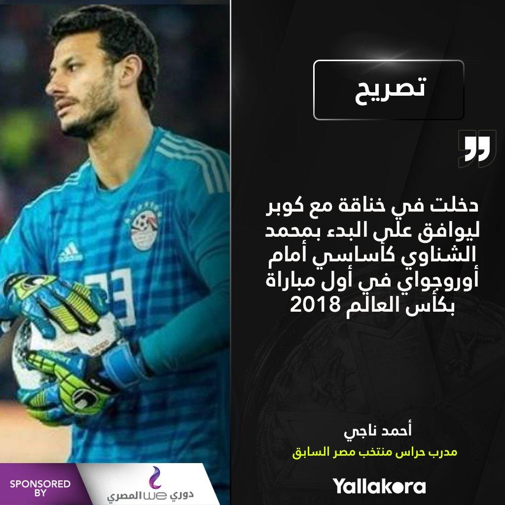 أحمد ناجي دخلت في خناقة مع كوبر ليوافق على البدء بمحمد الشناوي كأساسي أمام أوروجواي في أول مباراة بكأس العالم 2018