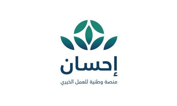 """الإذاعات الدولية السعودية on Twitter: """"بدعمٍ من القيادة الرشيدة، وبحضور  ومشاركة أصحاب الفضيلة العلماء وكبار المسؤولين وعدد كبيرٍ من رجال الأعمال،  انطلاق الحملة الوطنية للعمل الخيري بالمملكة عبر منصة إحسان . . #"""