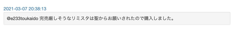 静夏のツイート②