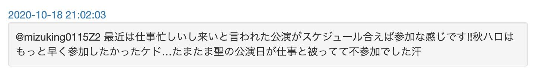 静夏のツイート③
