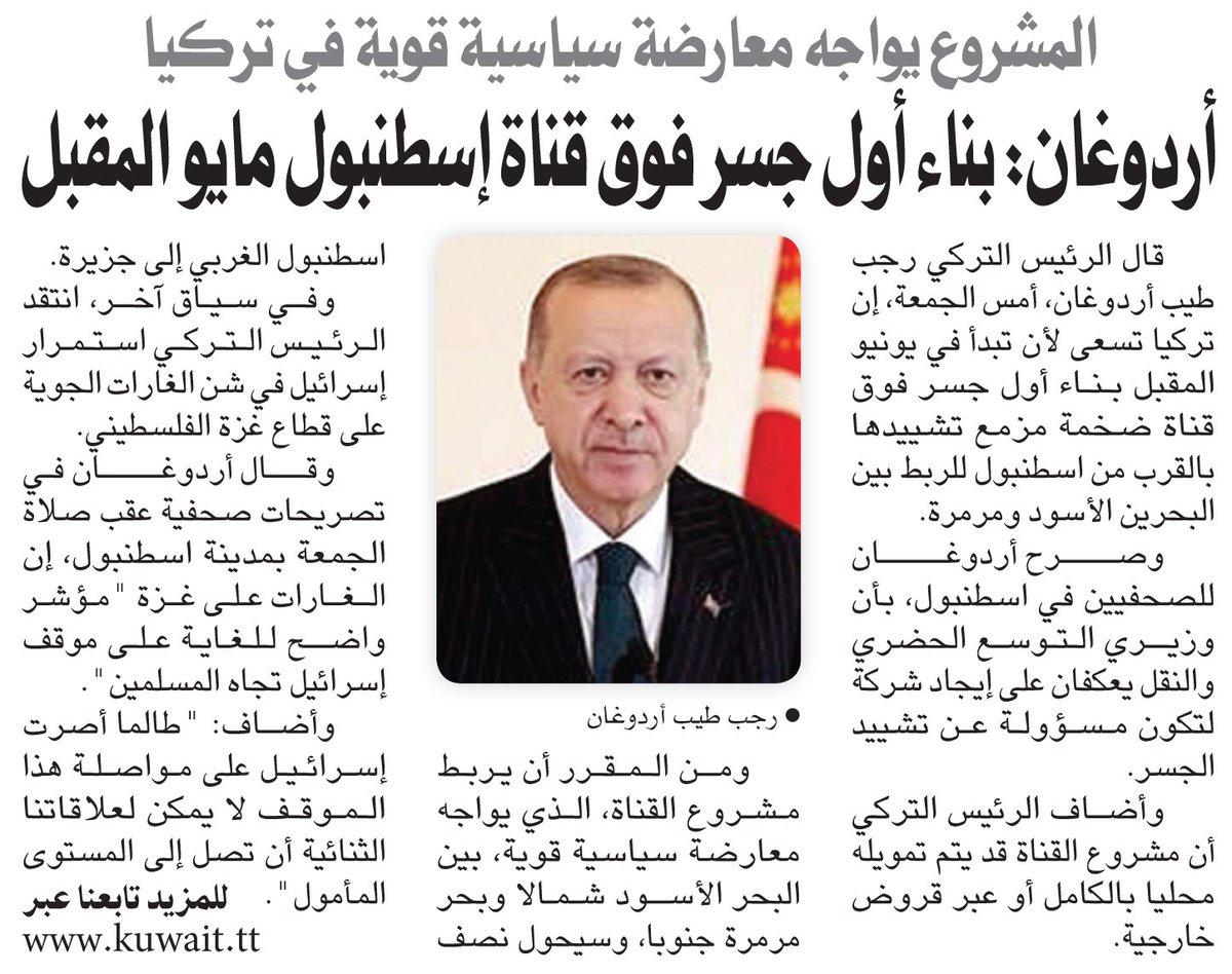 أردوغان بناء أول جسر فوق قناة إسطنبول مايو المقبل