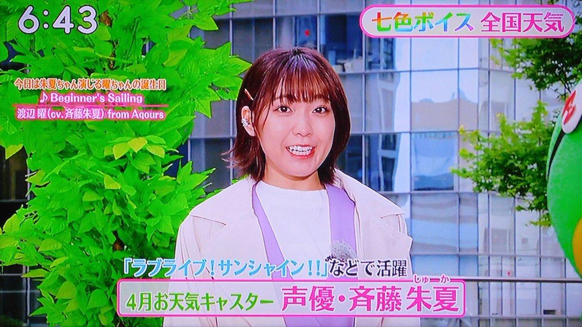 RT @Ken107Muro: 朱夏さんの天気予報で曜ちゃんのソロ曲「Beginner's...