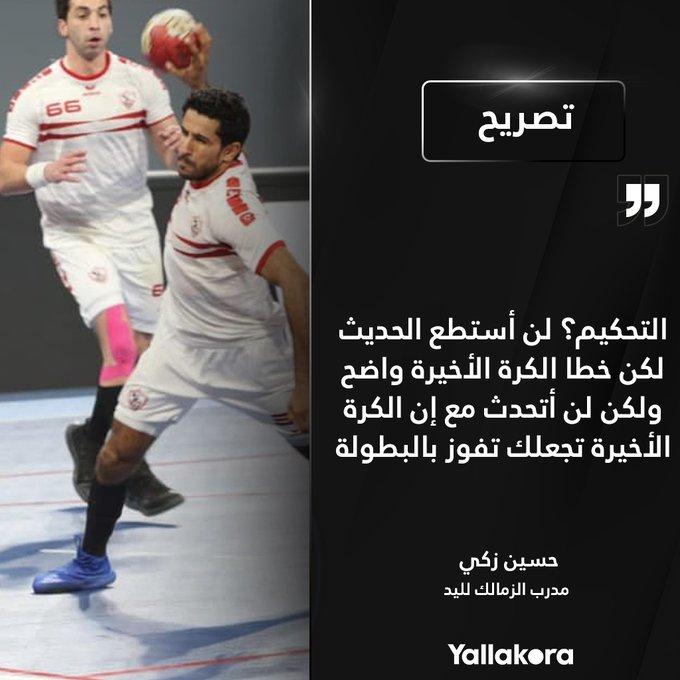 حسين زكي مدرب الزمالك لليدالتحكيم؟ لن أستطع