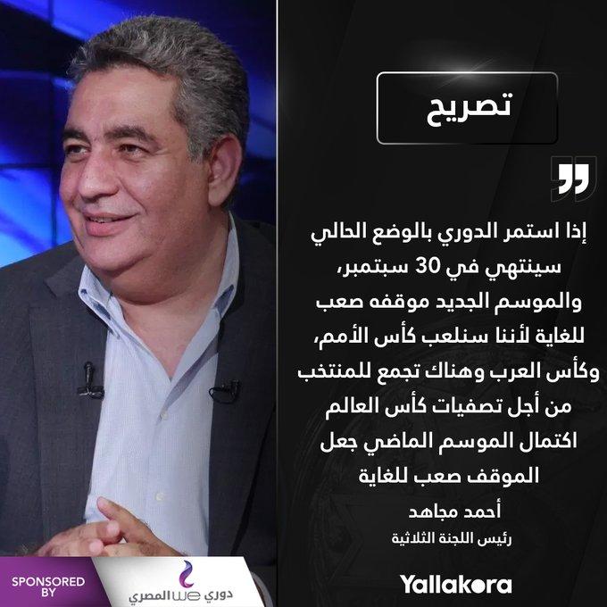 أحمد مجاهد: إذا استمر الدوري بالوضع الحالي
