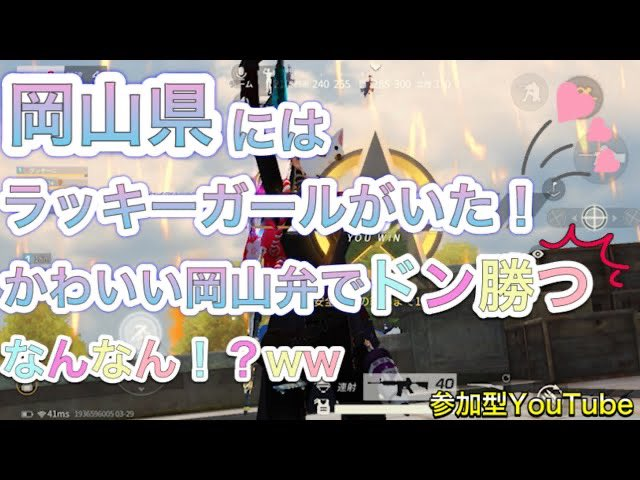 test ツイッターメディア - 【荒野行動】岡山弁が可愛い女の子がラッキーすぎてドン勝つしたけどなんなん!?ww チャンネル登録拡散お願いしまーす‼️https://t.co/hpgOc6t8GX @YouTubeより https://t.co/vpwxUqUTSw