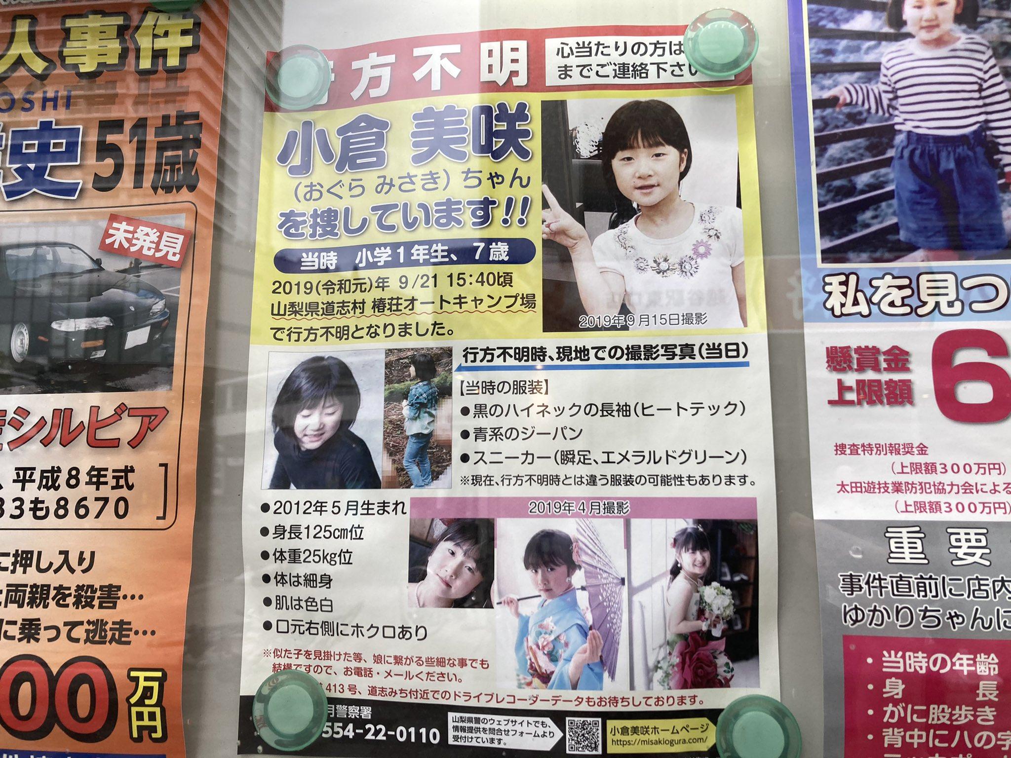 小倉美咲母親殺害
