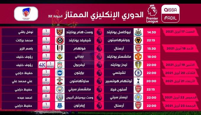 جدول معلقي مباريات الدوري الانجليزي من