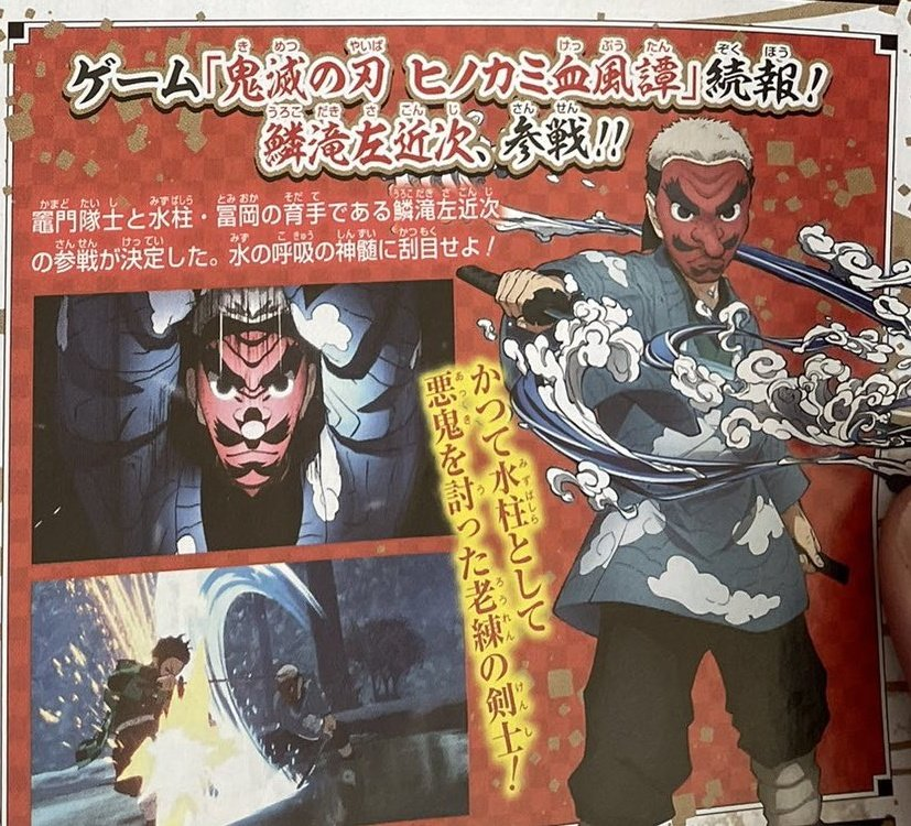 Urokodaki had been announced as the next playable character within Hinokami Kepputan. what are your thoughts on this choice for our 6th playable characters?   #Toonami #DemonSlayer #KimetsuNoYaiba  #KimetsuHINOKAMI #HinokamiKepputan  #DemonSlayerGame