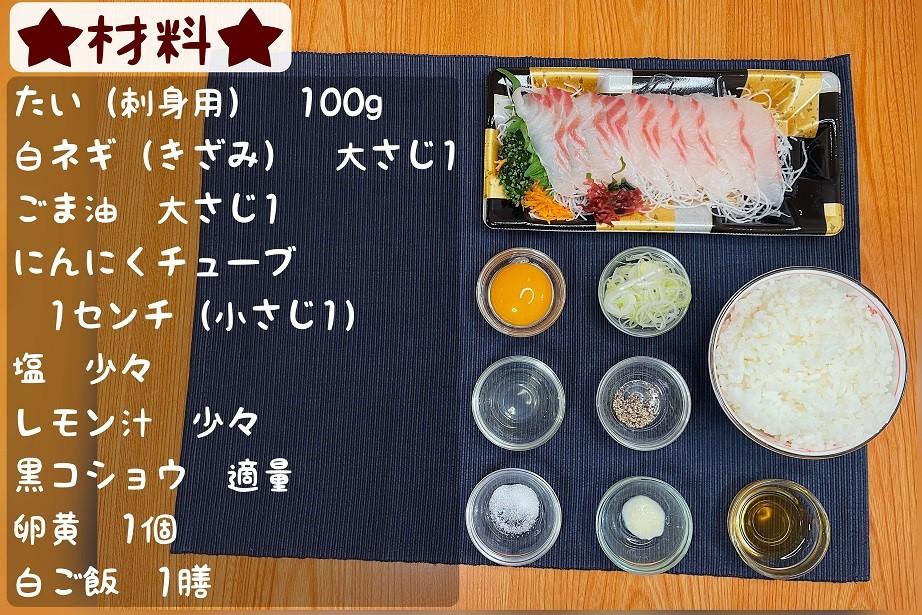 お刺身が好きな人は是非!鯛のお刺身を使った、ネギ塩漬け丼の作り方!