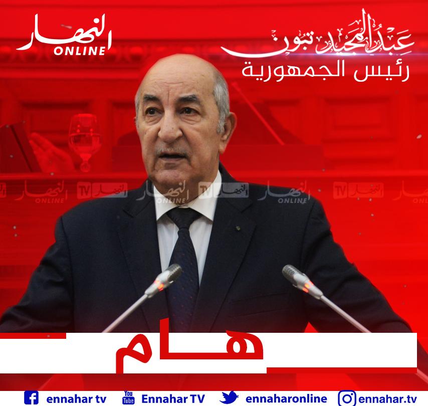 رئيس الجمهورية عبد المجيد تبون يترأس الإجتماع الدوري لمجلس الوزراء