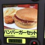 ニチレイの自販機で売られているハンバーガー?100円ローソンで売られていた!