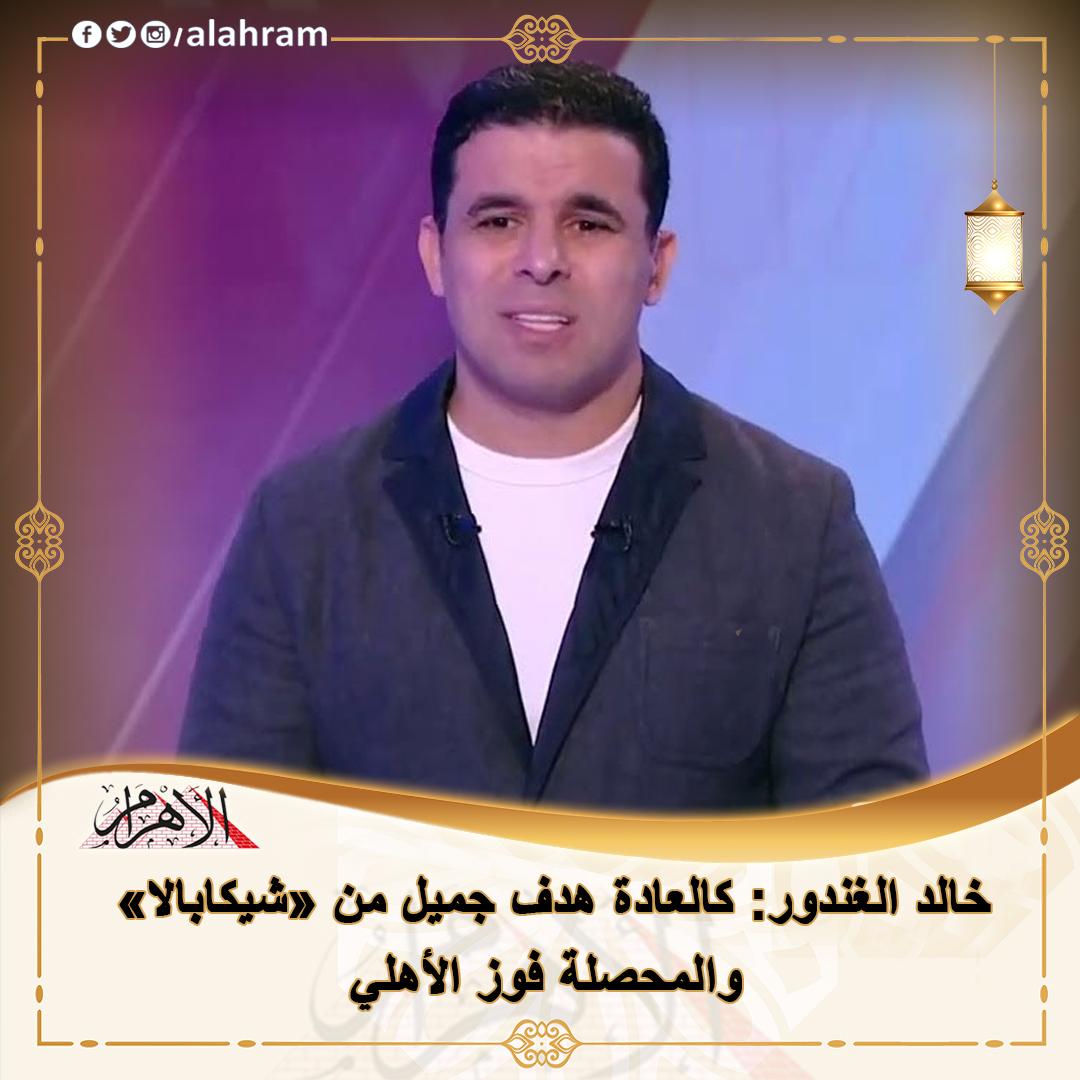 خالد الغندور كالعادة هدف جميل من «شيكابالا».. والمحصلة فوز الأهلي