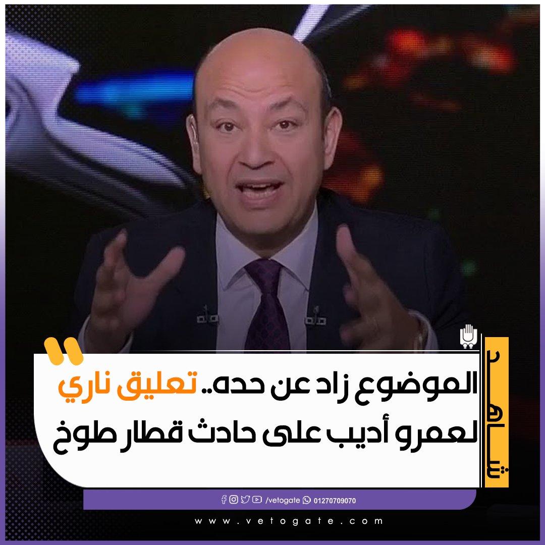 فيتو الموضوع زاد عن حده.. تعليق ناري لـ عمرو أديب على حادث قطار طوخ فيديو
