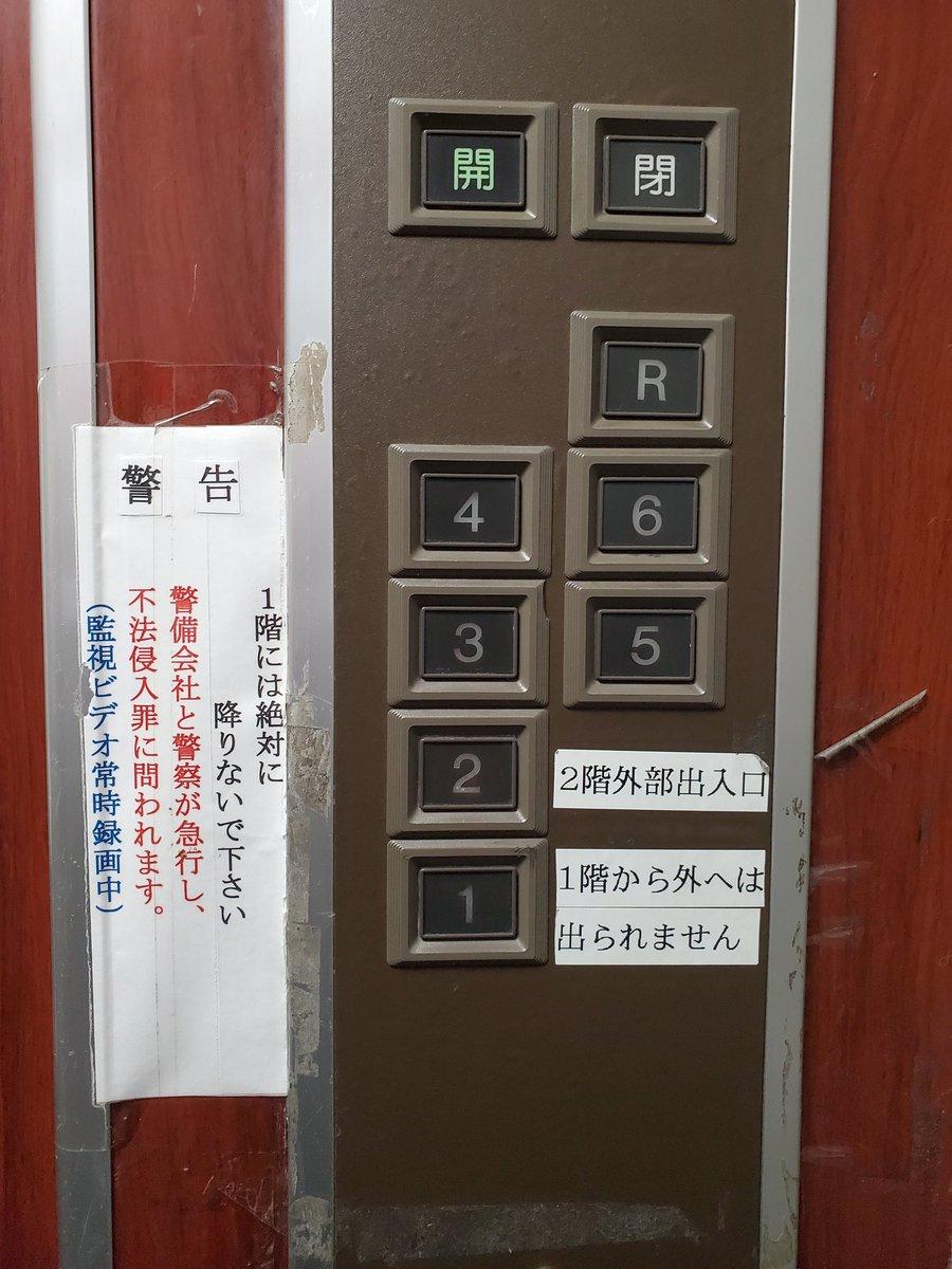 一階に何があるのか気になる。エレベーターで「絶対に押してはいけないボタン」を発見した。