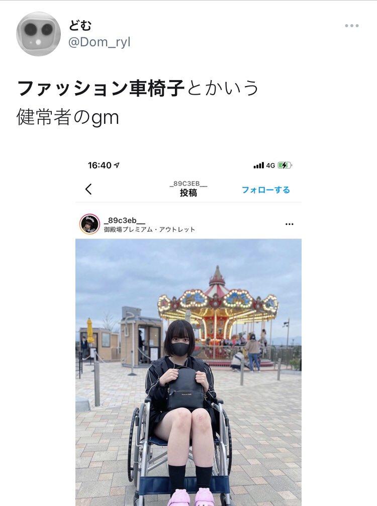本当に必要なのに?「ファッション車椅子」が流行していると嘘ツイートされる!