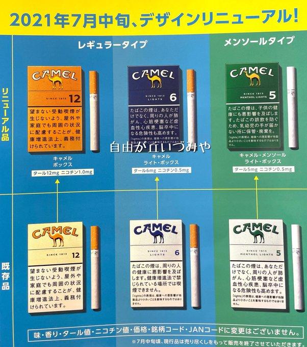 リトル シガー タール キャメル キャメルシガーはまずい?全13種類の味やタール・値段を徹底解説