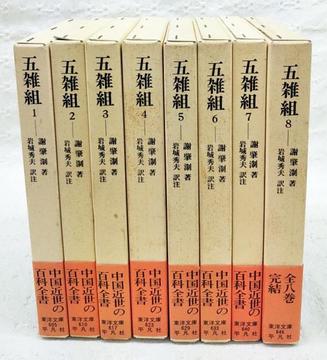 日本で有名な落語『饅頭こわい』は、実は中国の『五雑組』に由来します。其の話は以下の通りです。 有窮書生欲食饅頭、計無從得。一日、見市肆有列而鬻者。輒大叫僕地。主...