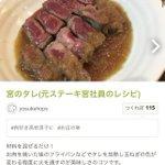 元社員が教えてくれる?「ステーキ宮」のタレのレシピ!