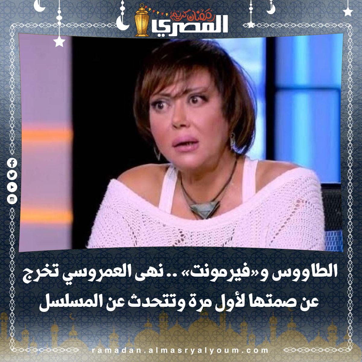 الطاووس و«فيرمونت».. نهى العمروسي تخرج عن صمتها لأول مرة وتتحدث عن المسلسل