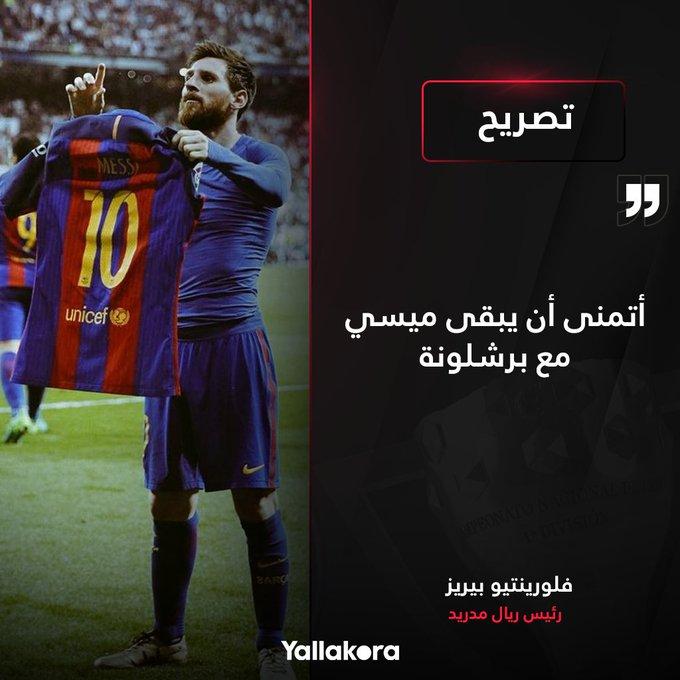 بيريز: أتمنى أن يبقى ميسي مع برشلونة.