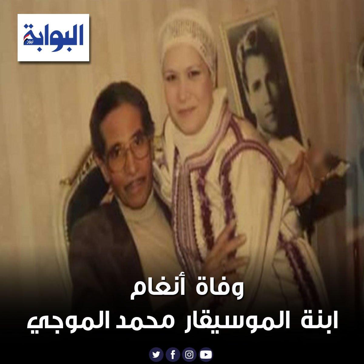 وفاة أنغام ابنة الموسيقار محمد الموجي التفاصيل