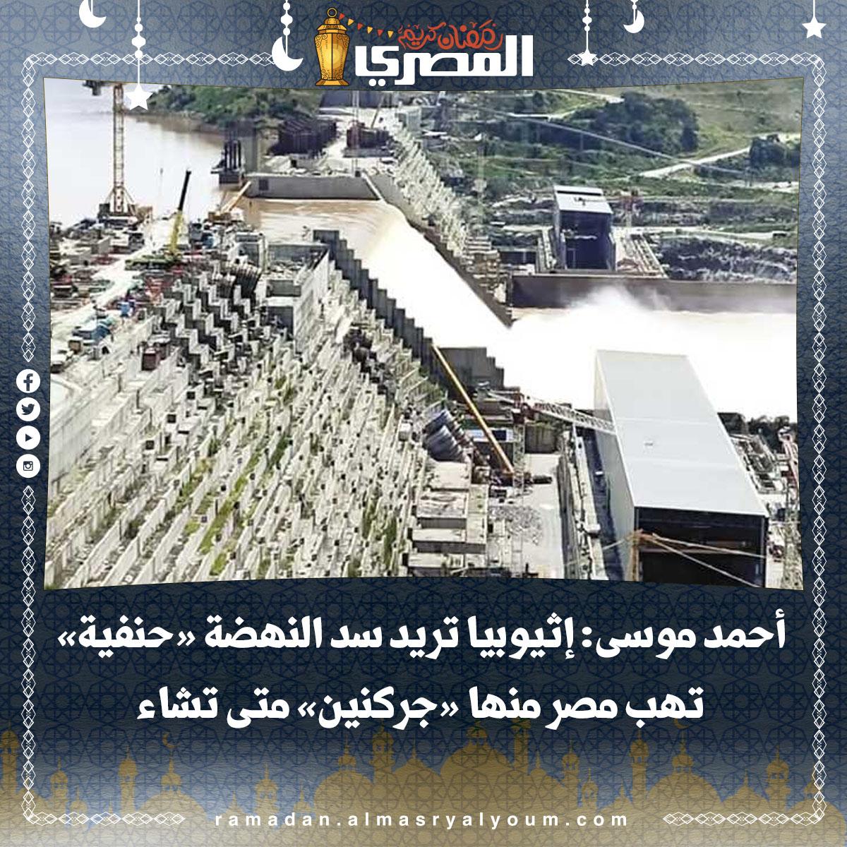 بالفيديو أحمد موسى إثيوبيا تريد سد النهضة «حنفية» تهب مصر منها «جركنين» متى تشاء