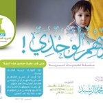 """Image for the Tweet beginning: في الحياة تحديات أسرية """"فكن مستعداً"""
