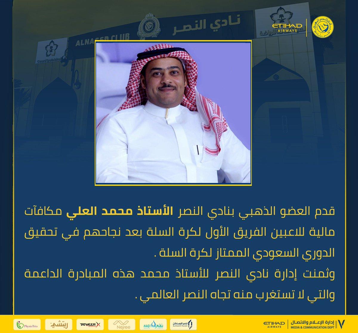| الذهبي محمد العلي يكافئ أبطال الدوري