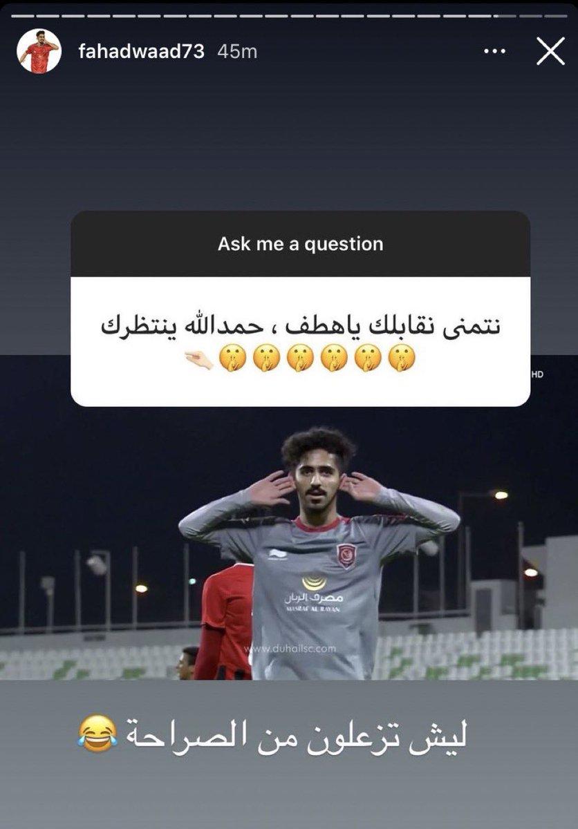النصراوية زعلو من فهد وعد لاعب الدحيل