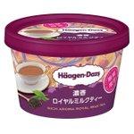 ハーゲンダッツの新フレーバー『濃香ロイヤルミルクティー』が5月に登場!芳醇な紅茶の香りで紅茶好きの方にはたまらない!