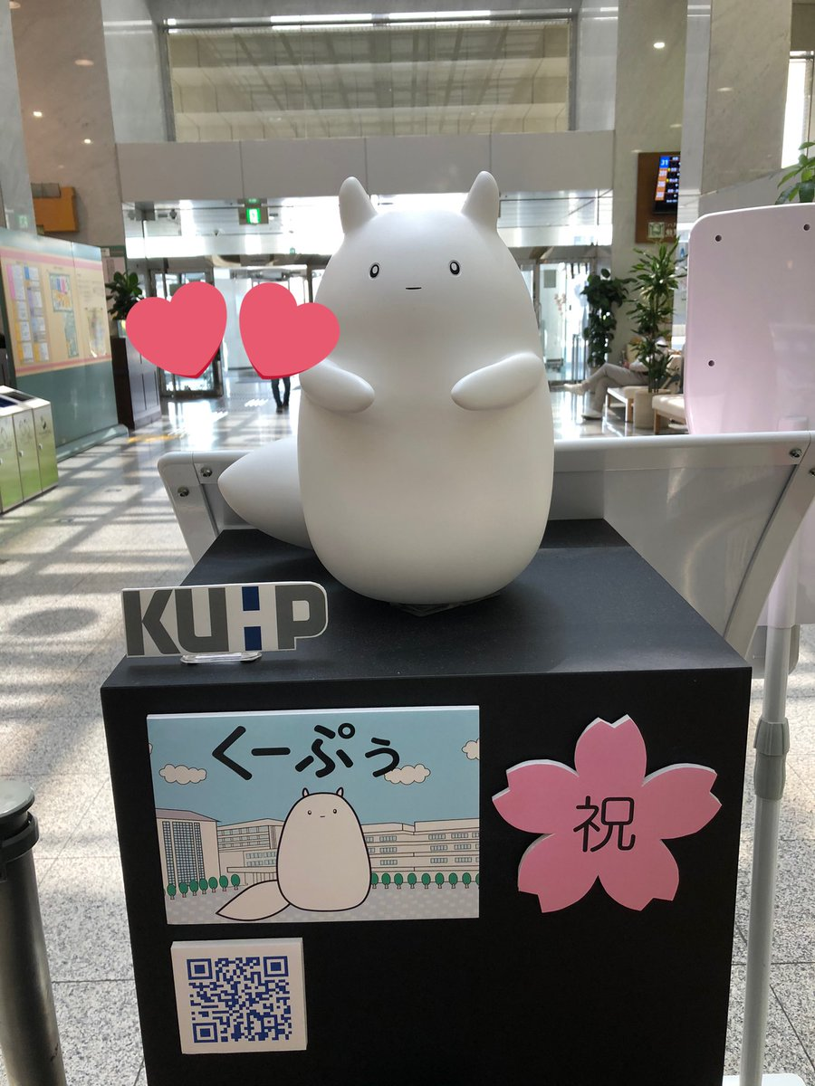 今日の京大病院外来予約数 2407人!! 噂のくーぷぅ撮ってきたけど 発音って→→⤵︎?     →→⤴︎?...