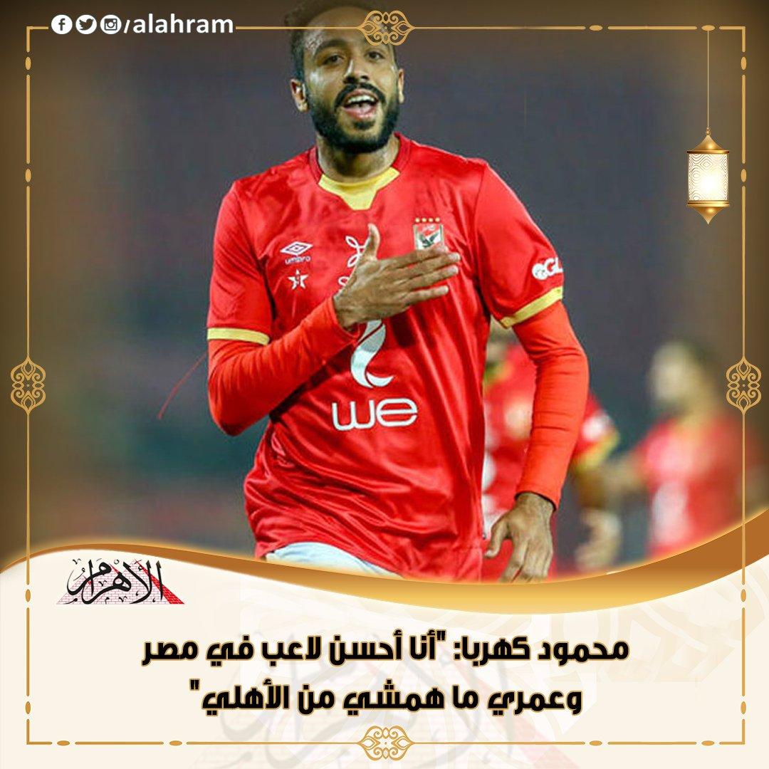 """محمود كهربا """"أنا أحسن لاعب في مصر.. وعمري ما همشي من الأهلي"""""""