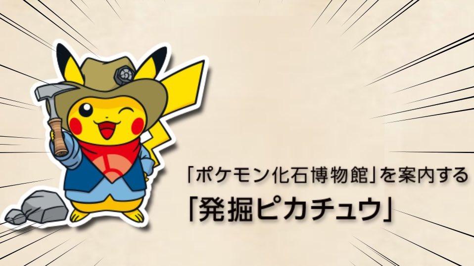 """ヒノッチ on Twitter: """"キミは「発掘ピカチュウ」って言うのね! 限定グッズ!ぬいぐるみ化!待ってます!!!!!!!!  巡回展「ポケモン化石博物館」」 Pokémon Fossil Museum - 国立科学博物館 公式サイト始動  https://t.co/LiOj7c0KML… https://t.co/FwFoOE1agt"""""""