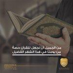 Image for the Tweet beginning: شهر الصيام والقيام وتلاوة القرآن،