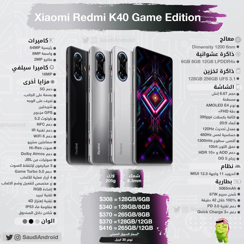 انفوجرافيك : مواصفات & مميزات هاتف Redmi K40 Game Enhanced Edition