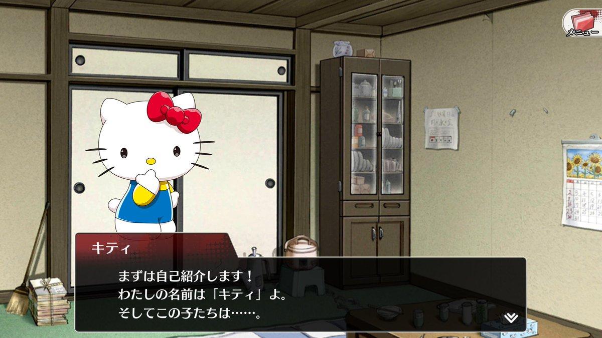 仕事を選ばないキティさんは?後輩つれて昭和58年の雛見沢にやってきた!