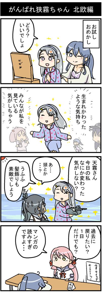 [C2] 今日官推廢文(放上八周年迅鯨豆腐型賀圖