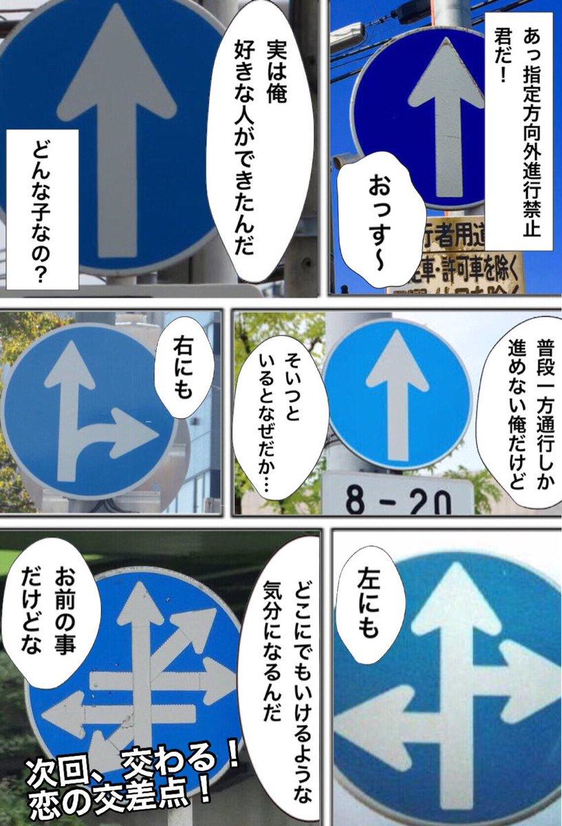 発想がすごい。道路標識の恋愛漫画を作りました。