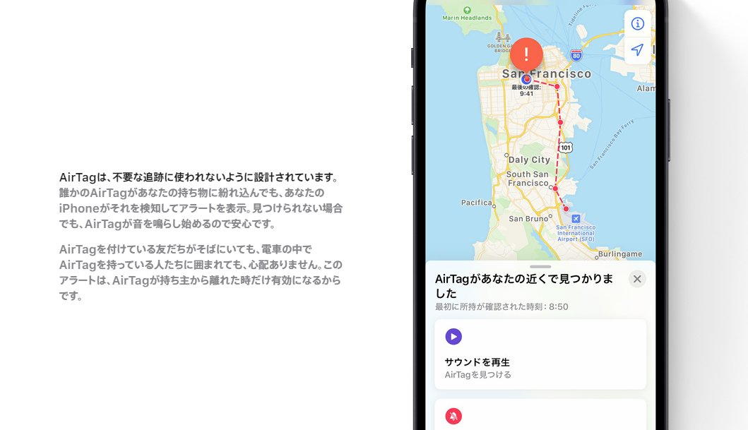 AirTag X 追跡 | HOTワード