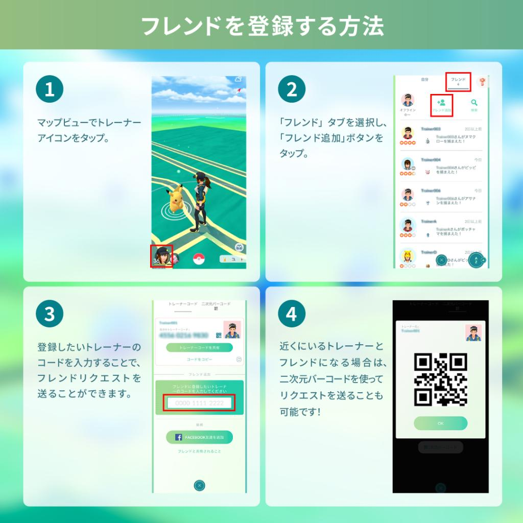 test ツイッターメディア - 『Pokémon GO』お役立ち情報 Vol.3🔍 今回ご紹介するのは「フレンド機能」です! トレーナー同士でフレンドになると、 ポケモンの交換やギフトの交換ができるようになりますよ!  👇詳細は公式サイトをチェック! https://t.co/SKEhaM9qGE #ポケモンGO https://t.co/4KaByANdz3