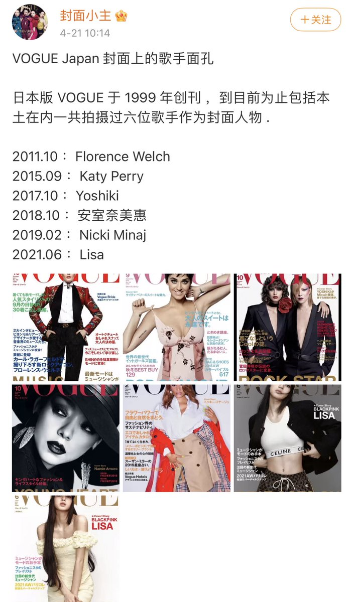 According to this post, Vogue Japan has only given a total of 6 covers for artists (entertainment industry) including local and international ever since their launch in 1999. So far it's Florence Welch, Katy Perry, Yoshiki, Namie Amuro, Nicki Minaj, and LISA.