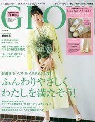 争奪戦必須!?大人女子向け雑誌『GLOW 7月号』増刊版の付録がゼスプリのキウイポーチで早速話題に!