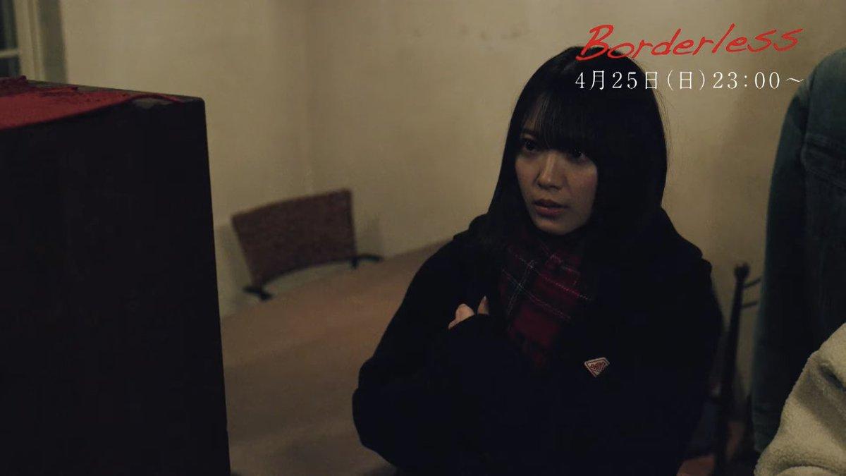 RT @478plus: 【04/25 23:00 ひかりTV】 ドラマ『ボーダレス』  第8話予告 https://t.co/oJR4e286wN https://t.co/wEVRKhUy8N