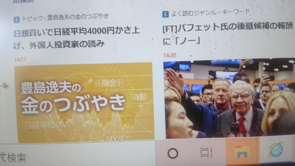 の の 豊島 つぶやき 金 逸夫 「豊島逸夫の金のつぶやき」のニュース一覧: 日本経済新聞