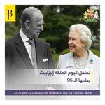 Image for the Tweet beginning: تحتفل اليوم الملكة إليزابيث بعامها